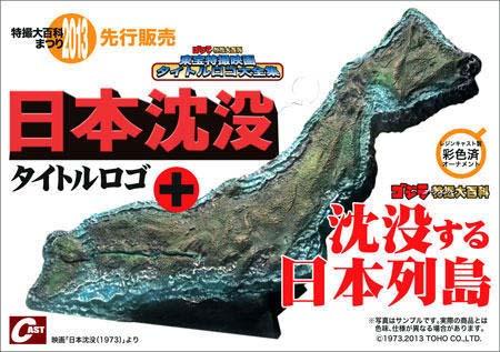 日本沈没の画像 p1_11
