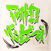 ASTRO ZOMBIES / TAKESHIT(COCOBAT)×PUSHEAD コラボレーション ラグランTシャツ (グリーン)
