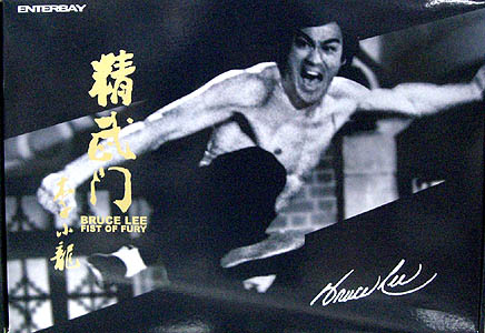 ENTERBAY ドラゴン 怒りの鉄拳 ブルース・リー 12インチフィギュア オフィシャルストアオープン記念限定版