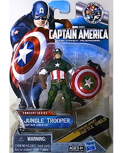 HASBRO 映画版 CAPTAIN AMERICA: THE FIRST AVENGER 3.75インチ CONCEPT SERIES JUNGLE TROOPER CAPTAIN AMERICA