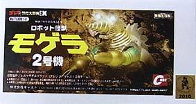 キャスト ゴジラ オーナメント 特撮大百科 EX ロボット怪獣 モゲラ 2号機