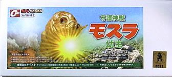 キャスト ゴジラ オーナメント 特撮大百科 守護神獣 モスラ幼虫