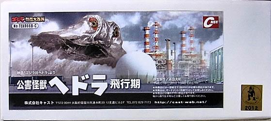 キャスト ゴジラ オーナメント 特撮大百科 公害怪獣 ヘドラ 飛行期