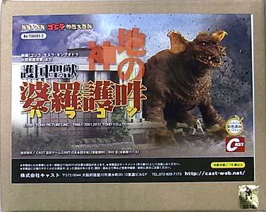 キャスト ゴジラ オーナメント 特撮大百科 護国聖獣 地の神 婆羅護吽 (バラゴン2001)