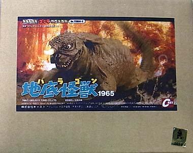 キャスト ゴジラ オーナメント 特撮大百科 地底怪獣バラゴン1965