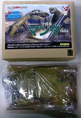 キャスト ゴジラ オーナメント 特撮大百科  守護竜マンダ1968 + 総進撃ベース