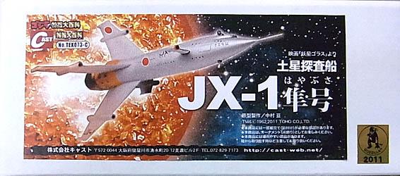 キャスト ゴジラ オーナメント 特撮大百科 土星探査船 JX-1 隼号