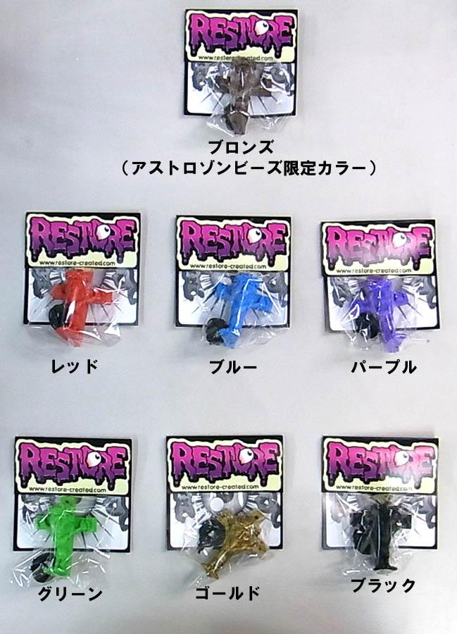 RESTORE オリジナルフィギュア&アクセサリー COMPASS