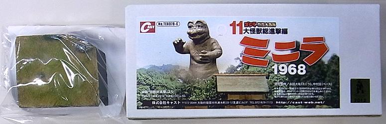 キャスト ゴジラ オーナメント 特撮大百科 大怪獣総進撃編 ミニラ 1968 + 総進撃ベース