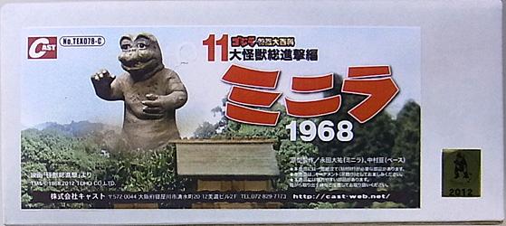 キャスト ゴジラ オーナメント 特撮大百科 大怪獣総進撃編 ミニラ 1968