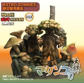 アストロゾンビーズ20周年記念商品 キャスト ゴジラ オーナメント 特撮大百科 COMPLETE マタンゴの森