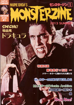 和書 MONSTERZINE #1 [2013.06]