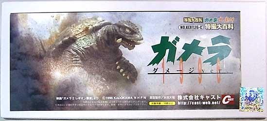 キャスト ガメラ・大魔神 オーナメント 特撮大百科 ガメラ 1996 ダメージver.