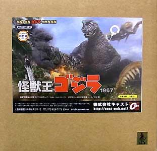 キャスト ゴジラ オーナメント 特撮大百科 怪獣王ゴジラ 1967