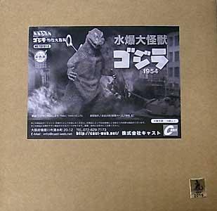 キャスト ゴジラ オーナメント 特撮大百科 水爆大怪獣 ゴジラ 1954 単品版
