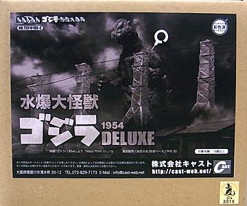 キャスト ゴジラ オーナメント 特撮大百科 水爆大怪獣 ゴジラ 1954 DELUXE