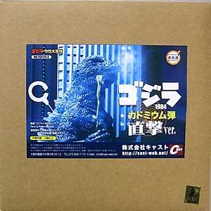 キャスト ゴジラ オーナメント 特撮大百科 ゴジラ 1984 カドミウム弾直撃 ver.