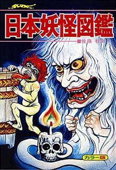 和書 日本妖怪図鑑 復刻版