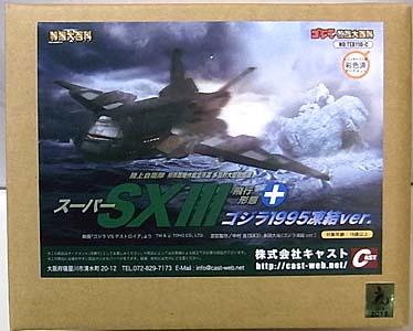 キャスト ゴジラ オーナメント 特撮大百科 陸上自衛隊 特殊戦略作戦室所属 多目的大型戦闘機 スーパーX3 + ゴジラ1995 凍結ver