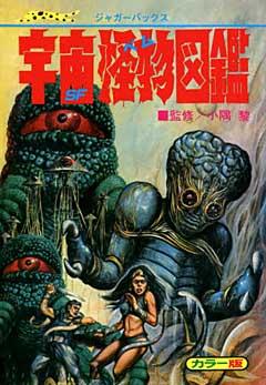 和書 宇宙怪物図鑑 復刻版