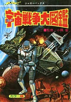 和書 宇宙戦争大図鑑 復刻版