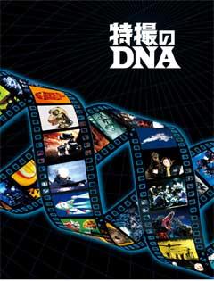 和書 特撮のDNA展 公式図録