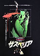 SUSPIRIA /サスペリア (日本版) /ダリオ・アルジェント