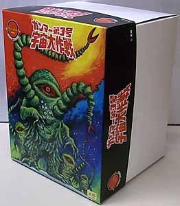 シカルナ工房 ガンマー第3号宇宙大作戦の怪獣 ニューカラーバージョン
