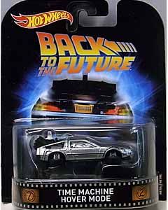 MATTEL HOT WHEELS 1/64スケール 2017 RETRO ENTERTAINMENT BACK TO THE FUTURE TIME MACHINE HOVER MODE