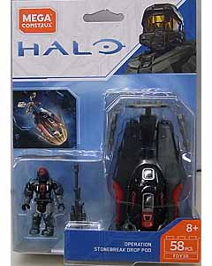 MEGA CONSTRUX HALO OPERATION STONEBREAK DROP POD 台紙傷み特価