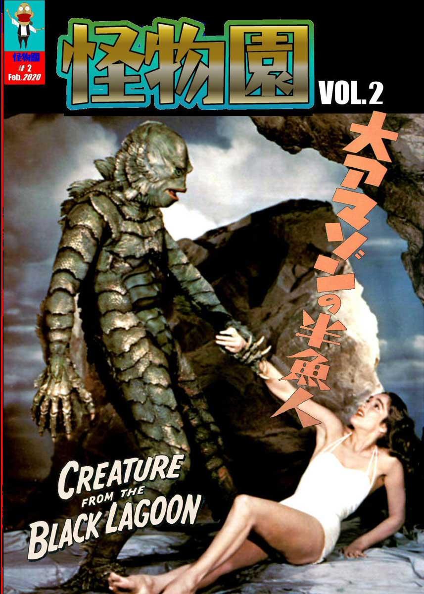 同人誌 怪物園 Vol.02 【新装版】