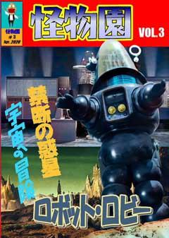 同人誌 怪物園 Vol.03 【新装版】