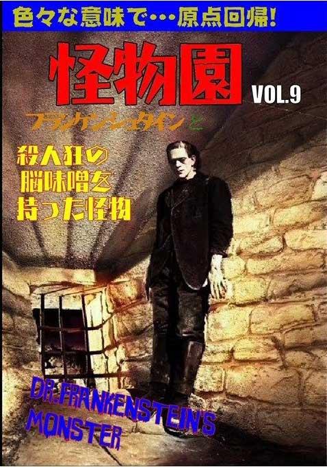 同人誌 怪物園 Vol.09