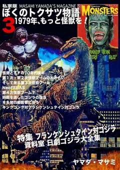 同人誌 私家版 ぼくのトクサツ物語3 1979年、もっと怪獣を!
