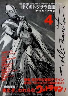 同人誌 私家版 ぼくのトクサツ物語4 1966年夏 来たぞ、われらのウルトラマン!
