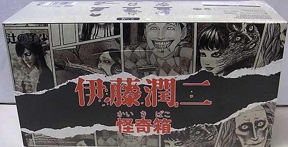 UNBOX INDUSTRIES JUNJI ITO'S KAIKIBAKO FULL SET