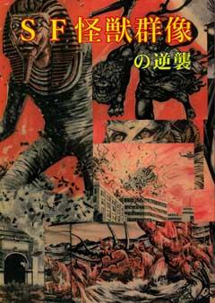 和書 SF怪獣群像の逆襲