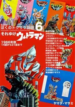 同人誌 私家版 ぼくのトクサツ物語6 1966年秋、14話から21話まで それゆけウルトラマン
