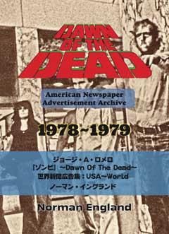 同人誌 DAWN OF THE DEAD: American Newspaper Advertisement Archive 1978〜1979